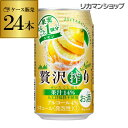 アサヒ 贅沢搾り レモン 350ml缶 24本 1ケース(24缶) Asahi サワー 長S