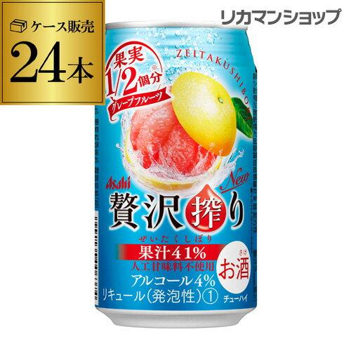 アサヒ 贅沢搾り グレープフルーツ 350ml缶 24本 1ケース(24缶) Asahi サワー 長S