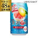 アサヒ 贅沢搾り グレープフルーツ 350ml缶 48本 2ケース(48缶) 送料無料 Asahi サワ