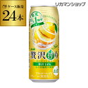 アサヒ 贅沢搾り レモン 500ml缶 24本 1ケース(24缶) Asahi サワー 長S