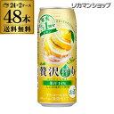 アサヒ 贅沢搾り レモン 500ml缶 48本 2ケース(48缶) 送料無料 Asahi サワー 長S