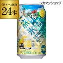 キリン 旅する氷結 グレープフルーツドッグ 350ml缶×1...