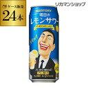 サントリー 明日のレモンサワー 500ml缶 24本 1ケース(24缶) SUNTORY チューハイ サワー 長S[レモンサワー][スコスコ][スイスイ]