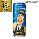 送料無料 サントリー 明日のレモンサワー 500ml缶 48本 2ケース(48缶) SUNTORY チュ