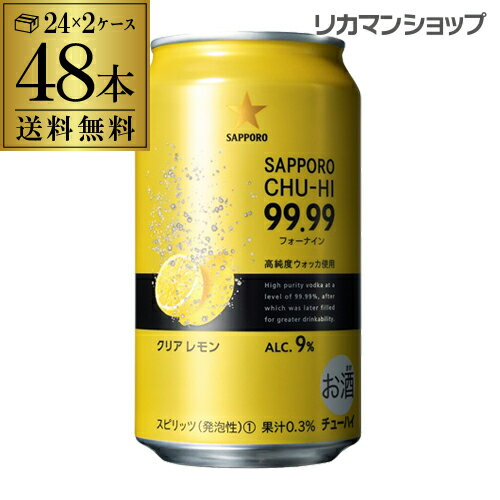 サッポロチューハイ 99.99 フォーナイン 送料無料! クリアレモン 350ml缶×48本 2ケース (48缶) Sapporo チューハイ ウオッカ lemon サッポロ スコスコ スイスイ レモンサワー 長S