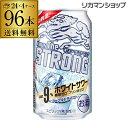 キリン ザ・ストロング ホワイトサワー 350ml缶×96本 4ケース(96缶) 送料無料 KIRIN