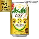 【最大500円offクーポン配布】ビール 新ジャンル アサヒ オフ プリン体ゼロ 糖質ゼロ 350ml