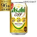 ビール 新ジャンル アサヒ オフ プリン体ゼロ 糖質ゼ