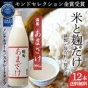 甘酒 米麹 無添加 ノンアルコール 国菊 あまざけ 甘酒 9...