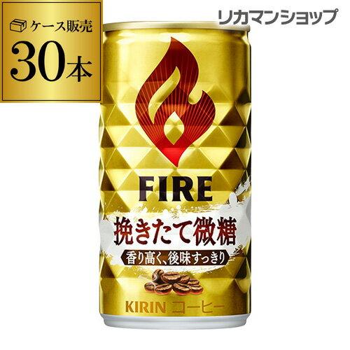 キリンファイア挽きたて微糖185g×30本(1ケース)FIREファイヤキリンビバレッジ缶コーヒー珈琲
