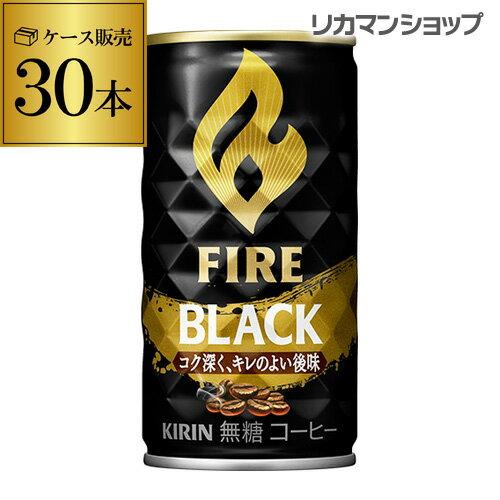 キリンファイアブラック185g×30本(1ケース)FIREファイヤキリンビバレッジ缶コーヒー珈琲ソフ