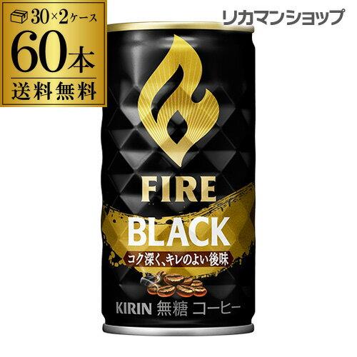 送料無料キリンファイアブラック185g×60本(2ケース)FIREファイヤキリンビバレッジ缶コーヒー