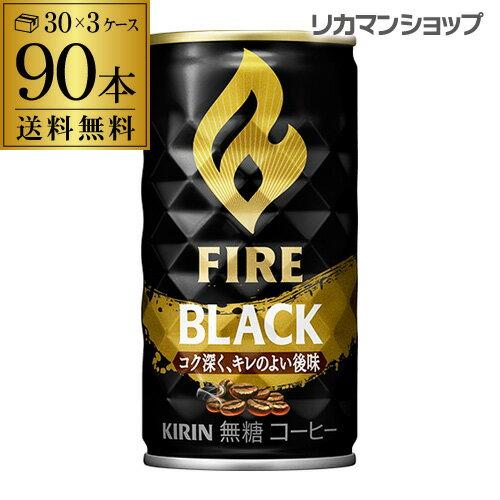 送料無料キリンファイアブラック185g×90本(3ケース)FIREファイヤキリンビバレッジ缶コーヒー