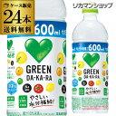 1本あたり125円 サントリー グリーンダカラ 600ml 24本 送料無料GREEN DA KA RA スポーツドリンク 1本あたり110円(税別) 長S