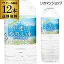 甲斐のやさしい水 2L 12本 送料無料 1本あたり130円...