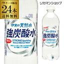 10/24以降発送予定 サンガリア 伊賀の天然水 強炭酸水 500ml 24本 送料無料 ケース PET ペットボトル スパークリング HTC