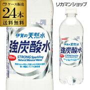 サンガリア 伊賀の天然水 強炭酸水 500ml 24本 送料無料 ケース PET ペットボトル スパークリング HTC