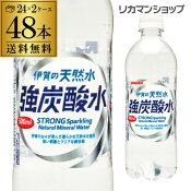 サンガリア 伊賀の天然水 強炭酸水 500ml 48本 送料無料 2ケース PET ペットボトル スパークリング HTC