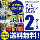 送料無料 最安値に挑戦 お好きな アサヒ チューハイ よりどり 選べる2ケース(48缶) 350ml