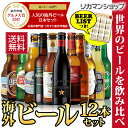 贈り物に海外旅行気分を♪世界のビールを飲...