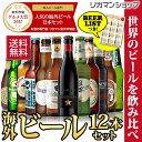 贈り物に海外旅行気分を♪世界のビールを飲み比べ♪人気の海外ビール12本セット【60弾】【送料無料】ビ ...