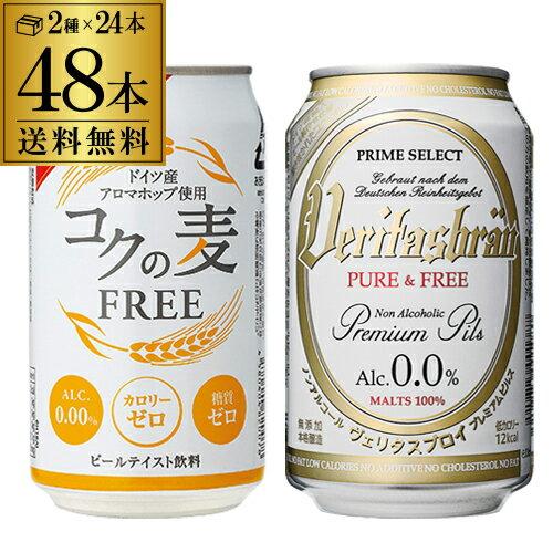 送料無料 2種 48缶ノンアルコールビール新コク...の商品画像
