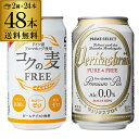 ノンアルコール ビール 送料無料 2種 48缶 新コクの麦フ...
