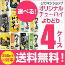 1缶あたり101円! 詰め合わせ お好きなオリジナル チ