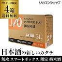 送料無料 菊水 SMART BOX 限定 純米酒 3L×4個 1ケースKIKUSUI japanese sake junmai 3