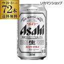 期間限定特価 アサヒ ビール スーパードライ 350ml 72本(24本×3ケース販売) 送料無料 72缶国産 缶ビール 一梱包出荷 長S