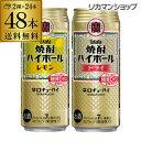 タカラ 焼酎ハイボール レモン 500ml缶×1ケース(24本