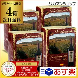 《箱ワイン》バルデモンテ・レッド 3L×4箱【ケース(4