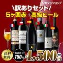 訳ありセット 6,532円→4,860円高級ビール(イネディット)入り!5ヶ国 極旨赤ワイン5本セット 26弾 送料無料ワインセット 長S