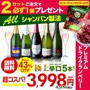 すべてシャンパン製法の赤白ロゼ入り! 超コスパ!極上辛口スパークリング5本セット4弾【送料無料】[スパークリング ワインセット][母の日][シャンパン セット][セット ワイン 送料無料][長S]