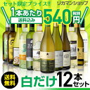 【ママ割P5倍】白だけ特選ワイン12本セット65弾【送料