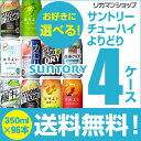 【最安値に挑戦!】1缶あたり117円★新商品が早い!お好きなサントリー チューハイ よ