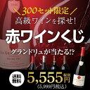 【送料無料】高級ワインを探せ! 赤ワインくじ 第7弾!グランドリュ16が当たるかも!?【先着300セット】[グランドリュ][ラマルシュ][ボルドー][ブルゴーニュ][カリフォルニア][赤ワイン 福袋]