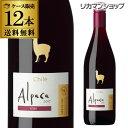 ショッピングケース (全品P2倍 2/25限定)アルパカ シラー サンタ ヘレナ 750ml 12本入ケース チリ セントラルヴァレー フルボディ 赤ワイン 長S