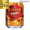外箱不良のため訳あり大特価 チョーヤ 梅酒 ウメッシュ 缶250ml×24本ケース販売 虎S チューハイ