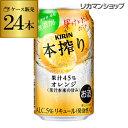 【本搾り】【オレンジ】キリン 本搾りチューハイオレンジ350ml缶×1ケース(24缶) KIRIN 本絞り チューハイ サワー 長S