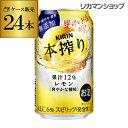 【本搾り】【レモン】キリン 本搾りチューハイレモン350ml缶×1ケース(24缶) KIRIN 本絞り チューハイ サワー 長S レモンサワー スコスコ スイスイ