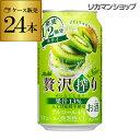 アサヒ 贅沢搾り キウイ 350ml缶 24本 1ケース(24缶) Asahi サワー 贅沢 キウイ 長S