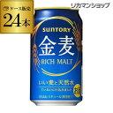 サントリー 金麦 350ml×24缶【ご注文は2ケースまで1個口配送可能です!】【ケース】[新ジャンル][第三のビール][国産][日本] GLY