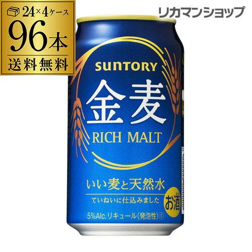 サントリー 金麦 350ml×96缶 4ケース送料無料 ケース 新ジャンル 第三のビール 国産 日本 2個口でお届けします 長S