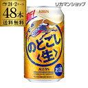 キリン のどごし<生>350ml×48缶(2ケース) 送料無料 【ケース】 新ジャンル 第三のビール 国産 日本 長S