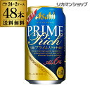 アサヒクリアアサヒプライムリッチ350ml×48本送料無料新ジャンル第3の生ビールテイスト350缶国産2ケース販売缶GLY製造年月日20198中