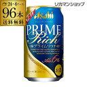 アサヒクリアアサヒプライムリッチ350ml×96本送料無料新ジャンル第3の生ビールテイスト350缶国産4ケース販売缶GLY2個口でお届けします製造年月日20198中
