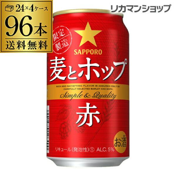 送料無料! 限定醸造 サッポロ 麦とホップ <赤> 350ml×96本麦ホ ゴールド 新ジャンル 第3の生 ビールテイスト 350缶ケース 新ジャンル 第三のビール SAPPORO 麦とホップ赤 国産 日本 赤 長S
