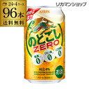 キリン のどごし ZERO ゼロ 350ml×96缶(4ケース)送料無料 新ジャンル 第三のビール 国産 日本 長S2個口でお届けします