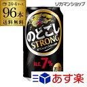 リニューアルによる在庫処分訳ありアウトレットキリンのどごしSTRONG(ストロング)350ml×96本のどごし生麒麟新ジャンル第3の生ビールテイスト350缶国産4ケース販売缶長S2個口でお届けします